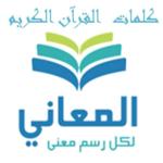 Meanings Of Quran Words معاني كلمات القرآن الكريم icon