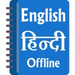 English Hindi Dictionary Offline - Learn English icon