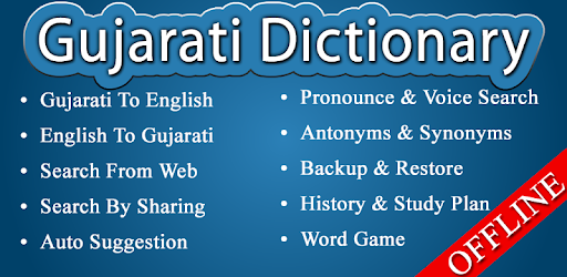 English Gujarati Dictionary pc screenshot