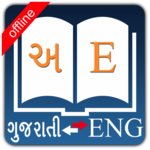 English Gujarati Dictionary for pc icon