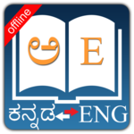 English Kannada Dictionary APK icon