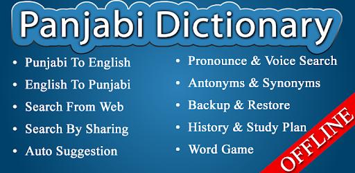 English Punjabi Dictionary pc screenshot