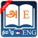 English Tamil Dictionary APK icon