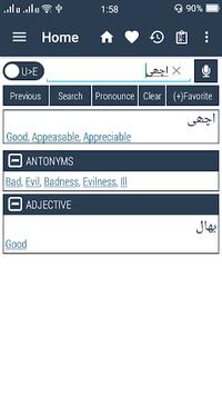 English Urdu Dictionary APK screenshot 1