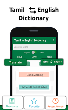 English to Tamil Dictionary APK screenshot 1