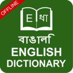 Download English to Bangla & Bengali to English Dictionary