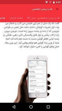 Digikala APK screenshot 1