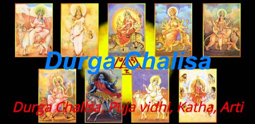 Durga Chalisa (दुर्गा चालीसा) in Hindi pc screenshot