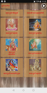 Durga Chalisa (दुर्गा चालीसा) in Hindi APK screenshot 1