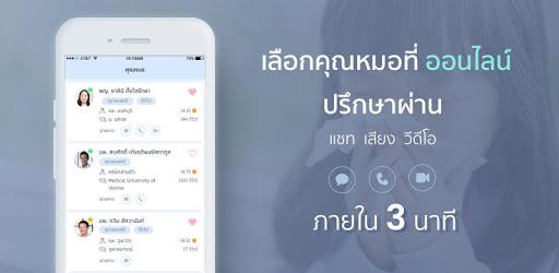 Raksa - ป่วยทัก รักษา pc screenshot