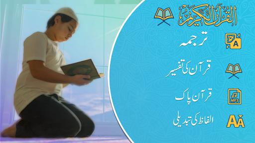 Al Quran : Holy Quran Mp3 & Quran Book in Arabic APK screenshot 1