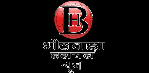 Bhilwara Halchal pc screenshot