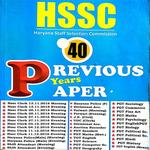 Haryana Previous Year Papers icon
