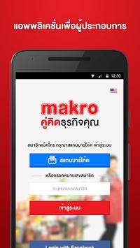 makro APK screenshot 1