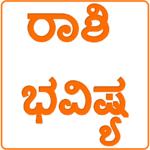 Kannada Rashi Bhavishya icon