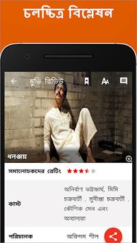 Ei Samay - Bengali News Paper APK screenshot 1