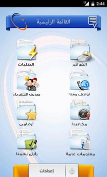 ALKAHRABA APK screenshot 1