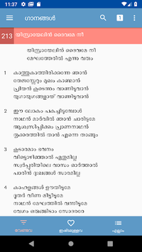 Unarvu Ganangal APK screenshot 1