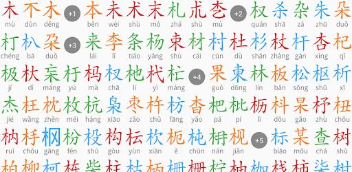 Hanping Chinese Dictionary Lite 汉英词典 pc screenshot