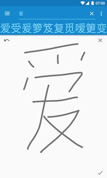 Hanping Chinese Dictionary Lite 汉英词典 APK screenshot 1