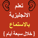 Arabic to English Speaking -Speak English Fluently icon