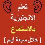Arabic to English Speaking -Speak English Fluently for pc icon