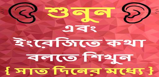 Learn English in Bangla: Speak Bangla to English pc screenshot