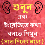 Learn English in Bangla: Speak Bangla to English icon