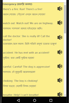 Learn English in Bangla: Speak Bangla to English APK screenshot 1