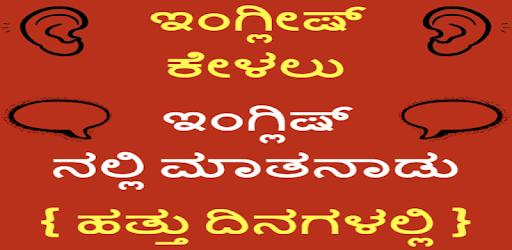 Learn English in Kannada Free - Kannada to English pc screenshot