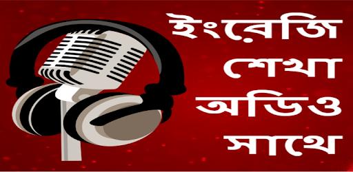 Learn English with Bangla Free: Bengali to English pc screenshot