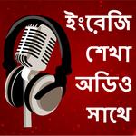 Learn English with Bangla Free: Bengali to English for pc icon