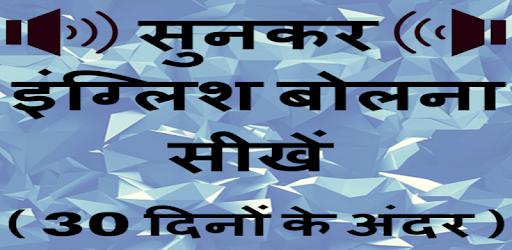 Learn English in Hindi in 30 Days - Speak English pc screenshot