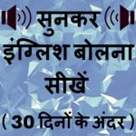 Learn English in Hindi in 30 Days - Speak English icon
