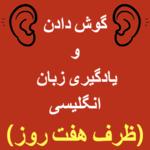 Persian to English Speaking icon