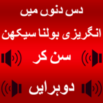 Learn English Speaking in Urdu: Urdu to English APK icon