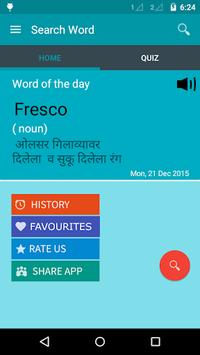 English To Marathi Dictionary APK screenshot 1
