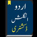 English to Urdu Dictionary & English Translator icon