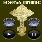 Orthodox Mezmur icon