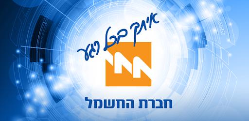 Israel Electric Company pc screenshot