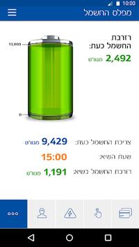 Israel Electric Company APK screenshot 1