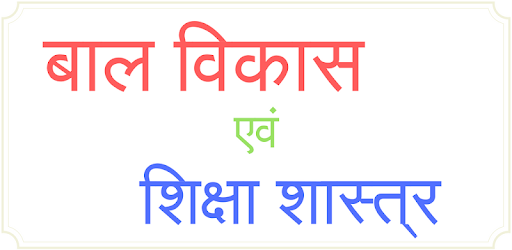CHILD DEVELOPMENT IN HINDI (SAMVIDA) pc screenshot
