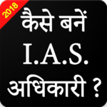 How to Become IAS officer ? icon