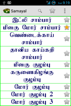 Tamil Samayal APK screenshot 1
