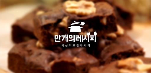 Korean Food Recipes - 10k Recipes pc screenshot
