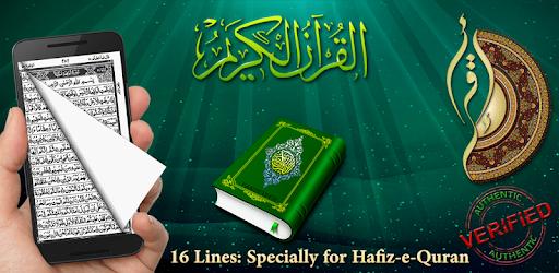 Holy Quran (16 Lines per page) pc screenshot