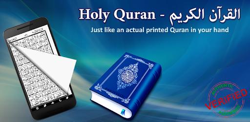 HOLY QURAN - القرآن الكريم pc screenshot