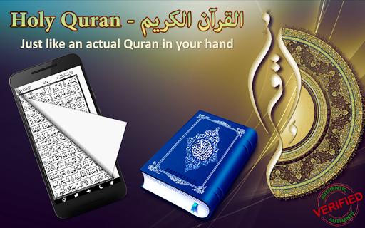 HOLY QURAN - القرآن الكريم APK screenshot 1