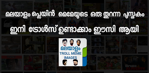 Malayalam Troll Meme Images pc screenshot