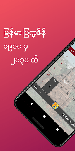MmYearX (from 1910 to 2030+) APK screenshot 1